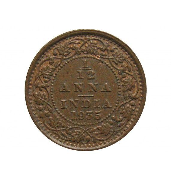 Индия 1/12 анны 1935 г.