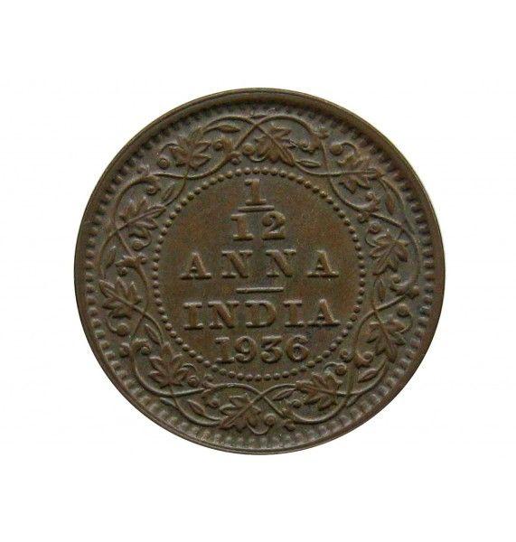 Индия 1/12 анны 1936 г. (c)