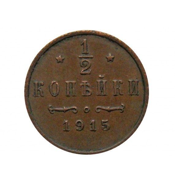 Россия 1/2 копейки 1915 г.
