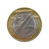 Россия 10 рублей 2020 г. (75 лет победы советского народа в ВОВ) ММД