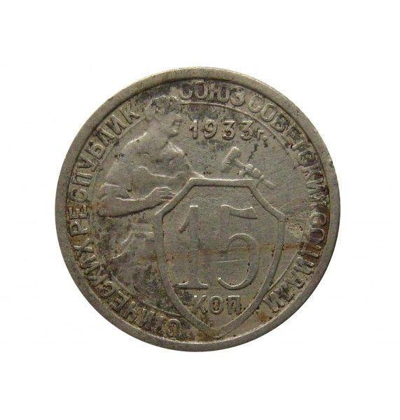 Россия 15 копеек 1933 г.