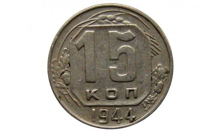 Россия 15 копеек 1944 г.