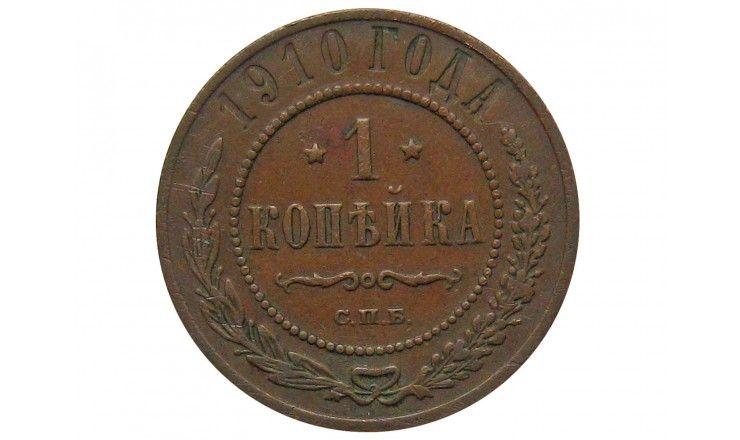 Россия 1 копейка 1910 г. СПБ