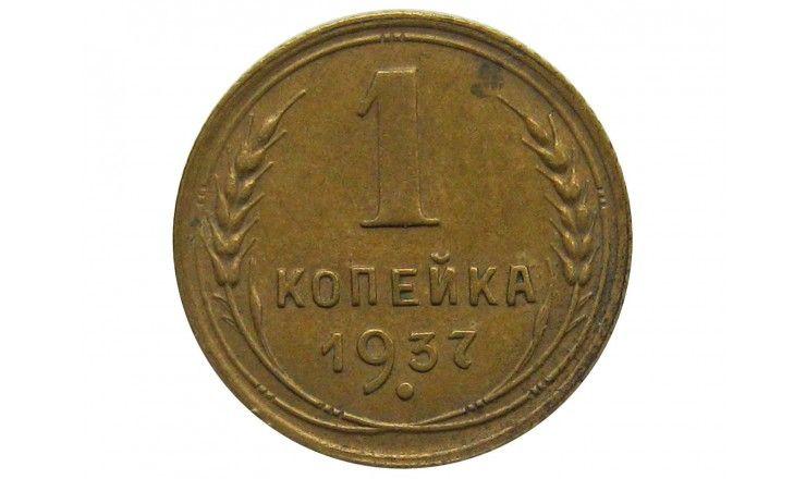 Россия 1 копейка 1937 г.