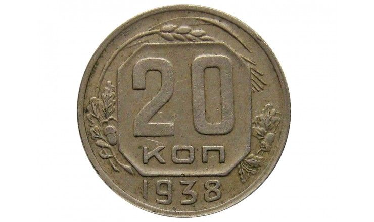 Россия 20 копеек 1938 г.