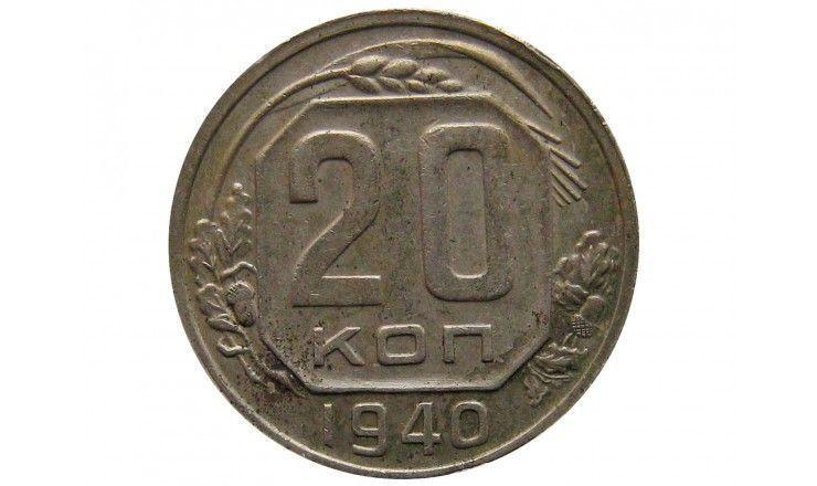 Россия 20 копеек 1940 г.