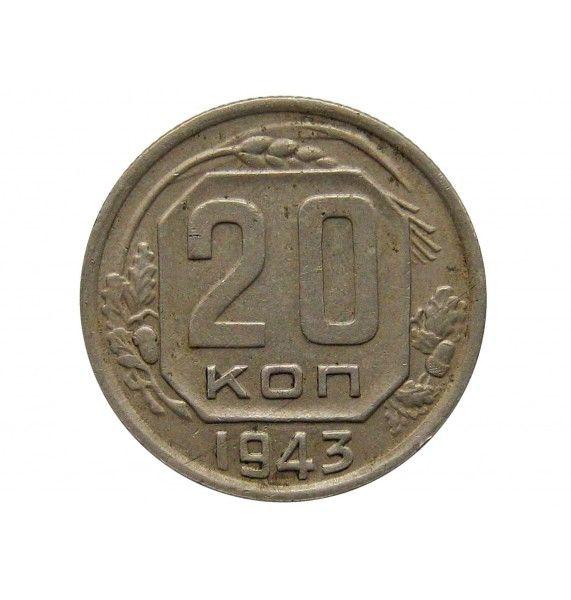 Россия 20 копеек 1943 г.