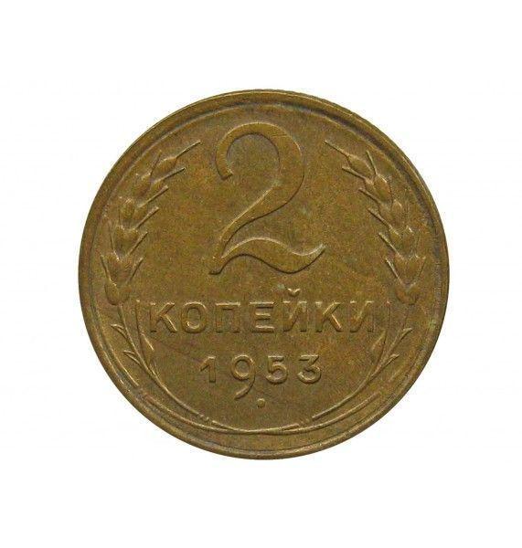 Россия 2 копейки 1953 г.