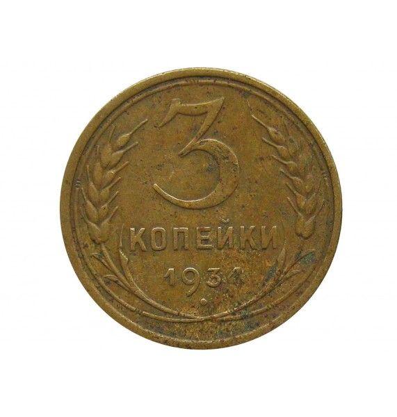 Россия 3 копейки 1934 г.