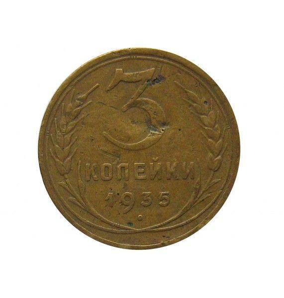 Россия 3 копейки 1935 г. (забоина)