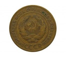 Россия 5 копеек 1926 г.