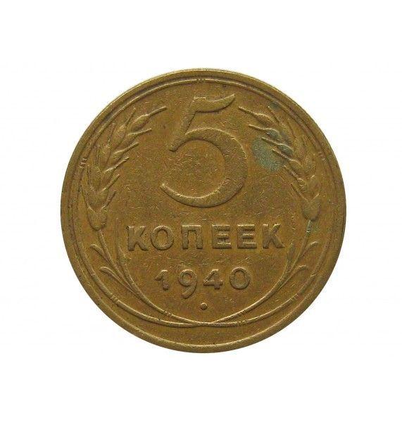 Россия 5 копеек 1940 г.