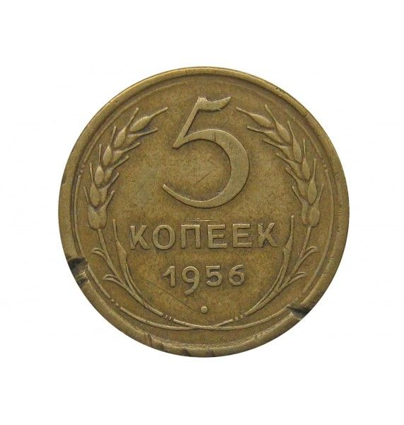 Россия 5 копеек 1956 г.
