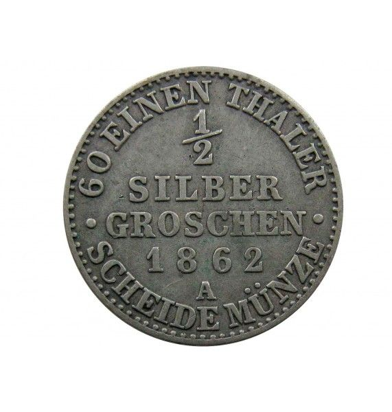 Пруссия 1/2 гроша 1862 г. A
