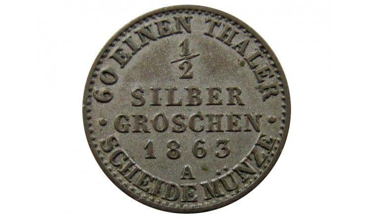 Пруссия 1/2 гроша 1863 г. A