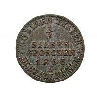 Пруссия 1/2 гроша 1866 г. A