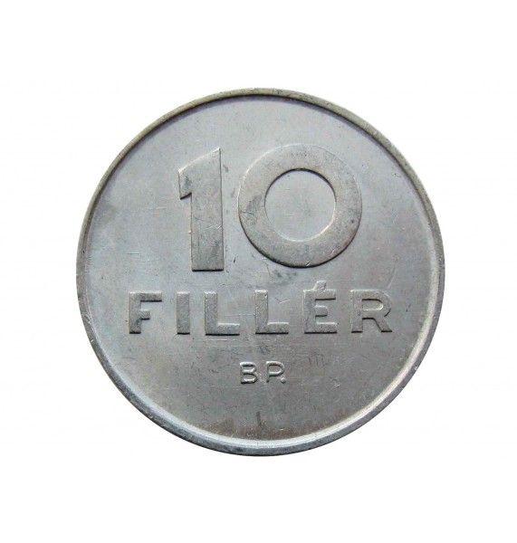 Венгрия 10 филлеров 1969 г.