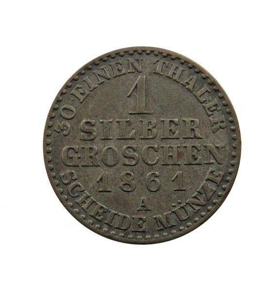 Пруссия 1 грош 1861 г. A