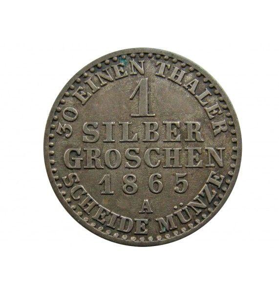 Пруссия 1 грош 1865 г. A