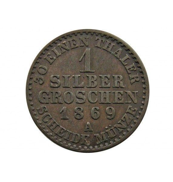 Пруссия 1 грош 1869 г. A