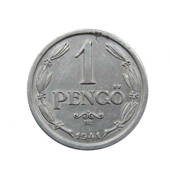 Венгрия 1 пенго 1941 г.