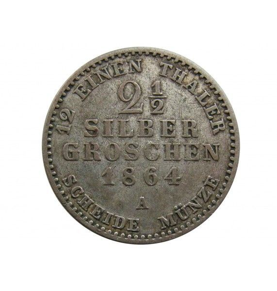 Пруссия 2 1/2 гроша 1864 г. A