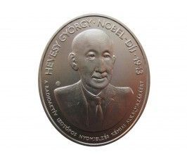 Венгрия 2000 форинтов 2018 г. (Нобелевская премия Дьердя де Хевеши)