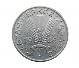 Венгрия 20 филлеров 1966 г.