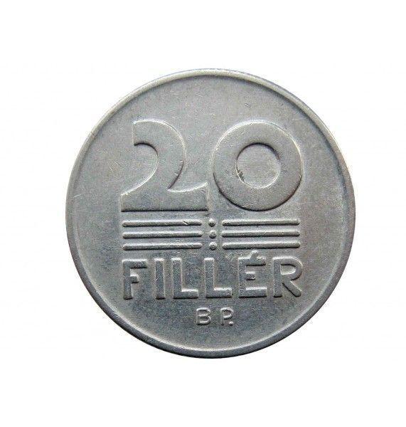 Венгрия 20 филлеров 1977 г.