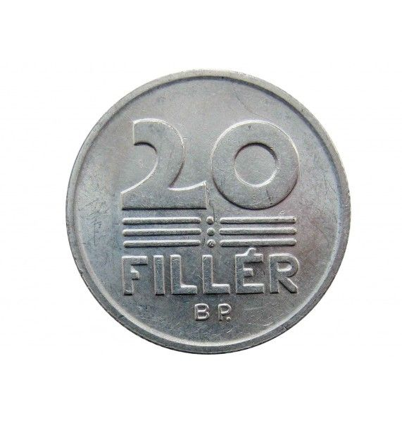 Венгрия 20 филлеров 1986 г.