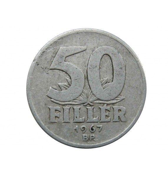 Венгрия 50 филлеров 1967 г.