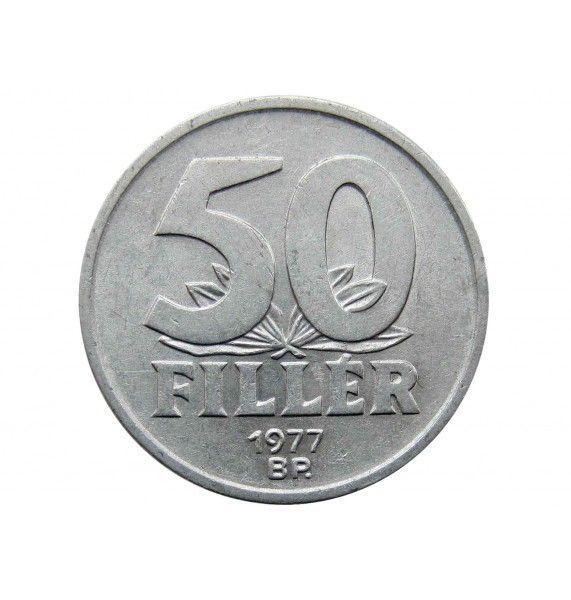 Венгрия 50 филлеров 1977 г.