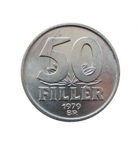 Венгрия 50 филлеров 1979 г.
