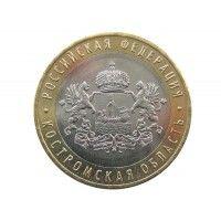 Россия 10 рублей 2019 г. (Костромская область) ММД