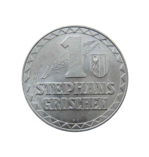 Австрия 1 грош Святого Стефана 1950 г.