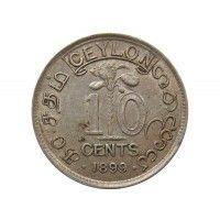Цейлон 10 центов 1899 г.