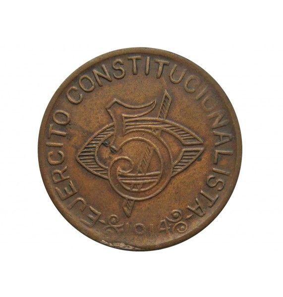 Мексика (Chihuahua) 5 сентаво 1914 г.