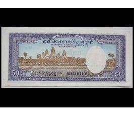 Камбоджа 50 риелей 1956 г.