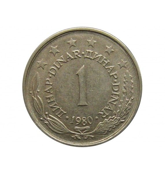 Югославия 1 динар 1980 г.