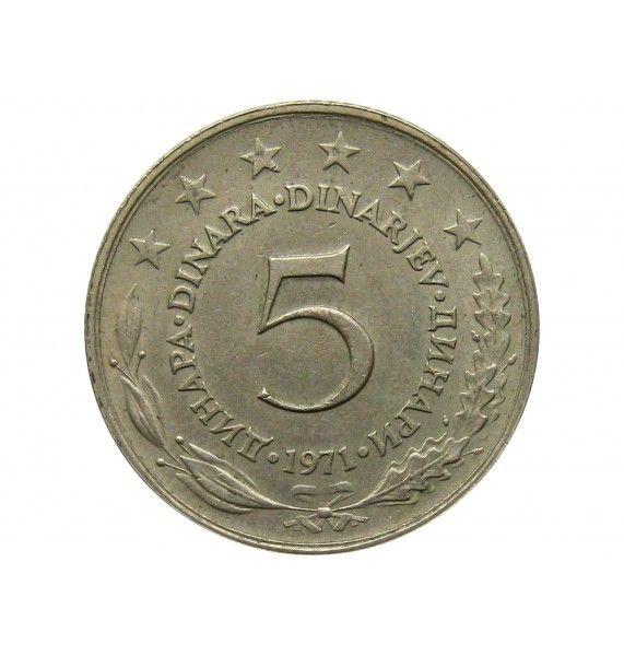 Югославия 5 динар 1971 г.