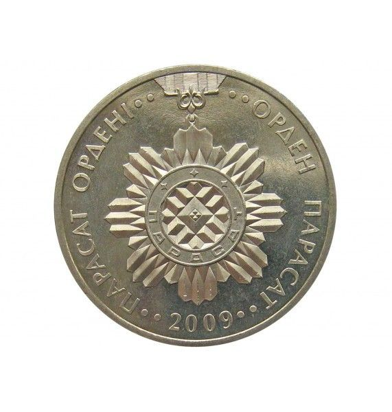 Казахстан 50 тенге 2009 г. (Орден Парасат)