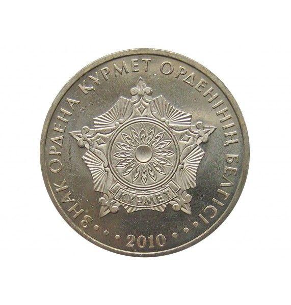 Казахстан 50 тенге 2010 г. (Знак ордена Курмет)