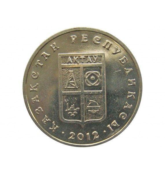 Казахстан 50 тенге 2012 г. (Актау)