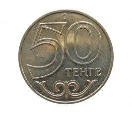 Казахстан 50 тенге 2012 г. (Атырау)
