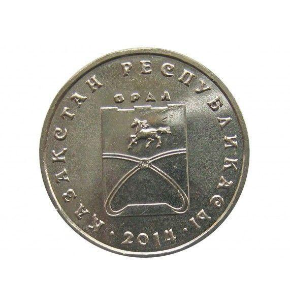 Казахстан 50 тенге 2014 г. (Орал)