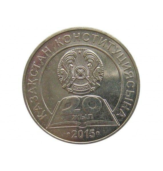 Казахстан 50 тенге 2015 г. (20 лет Конституции)