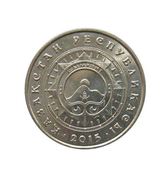 Казахстан 50 тенге 2015 г. (Шымкент)