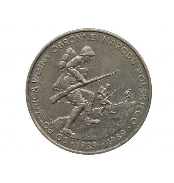 Польша 500 злотых 1989 г. (50 лет с начала Второй Мировой войны)