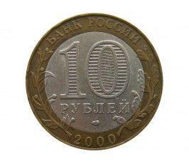 Россия 10 рублей 2000 г. (55 лет Победы) СПМД