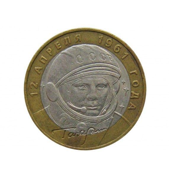 Россия 10 рублей 2001 г. (40-летие космического полета Ю.А. Гагарина) ММД